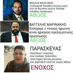 Funny Greek, Common Sense, Wise Words, Greece, Jokes, Happy, Greece Country, Husky Jokes, Memes