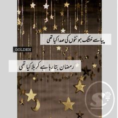 Urdu Quotes, Poetry Quotes, Urdu Poetry, Islamic Quotes, Qoutes, Salam Ya Hussain, Reality Of Life, Urdu Thoughts, Imam Ali