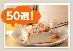 春の特大号 豆腐だらけのおつまみ50選!