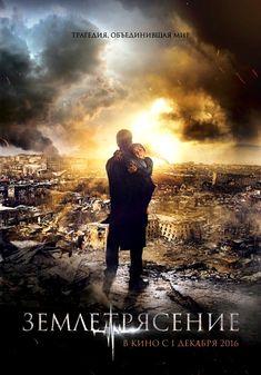 Землетрясение фильм
