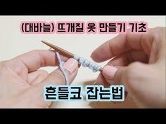 (대바늘)뜨개질옷 만들기 기초 흔들코 잡기 [김라희]kimrahee - YouTube