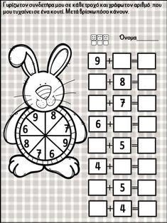 Παίζω και μαθαίνω πρόσθεση μέχρι το είκοσι. Η υπέρβαση της δεκάδας / … Mental Maths Worksheets, Brain Teasers, Study Materials, Kids Learning, Classroom, Teaching, Professor, Greek, School
