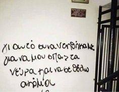 Φωτογραφία του Frixos ToAtomo. My Life Quotes, Heart Quotes, Words Quotes, Relationship Quotes, Me Quotes, Funny Quotes, Sayings, The Words, Greek Words