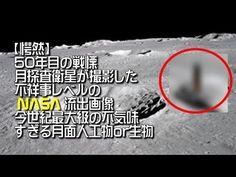 【愕然】50年目の戦慄 月探査衛星が撮影した不祥事レベルのNASA流出驚愕映像!不気味すぎる月面生物 or 人工物 NASA outflow image lunar exploration satel - YouTube