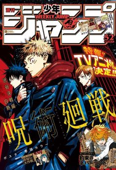 Poster Anime, Poster Retro, Wall Prints, Poster Prints, Color Posters, Anime Cover Photo, Japanese Poster Design, Manga Covers, Image Manga