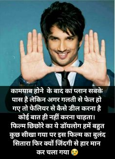 Hindi Quotes, Life Is Beautiful, Wisdom, Life Is Good