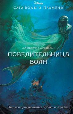 Впервые на русском языке эпическая сага о запретной любви, дружбе, предательстве и древнем пророчестве в подводном мире! Известная американская писательница Дженнифер Доннелли создала гранди