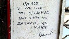 καβαφης quotes - Αναζήτηση Google Wall Street, Street Art, Picture Quotes, Poems, Life Quotes, Greek, Letters, Phone, Heart