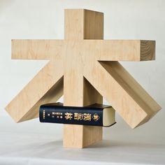 ~とっておきの一冊用の本棚~これは「木」だな。「木」でできている「木」という文字だな。いや、「木」じゃないな。「本」を差し込んだら「本」という文字になるな。「本」であるし、1冊用の「本棚」だな。という