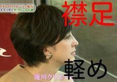 滝川クリステル 髪型 - Yahoo!検索(画像)