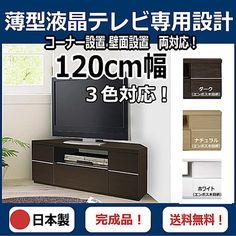 薄型コーナーテレビ台USG120