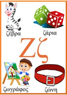 Language Activities, Infant Activities, Educational Activities, Kids Education, Special Education, Alphabet Letter Crafts, Learn Greek, Greek Alphabet, Greek Language