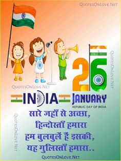 Quotes on Love in Hindi: Republic Day of India - 26 January Happy Republic Day