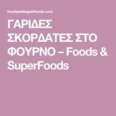 ΓΑΡΙΔΕΣ ΣΚΟΡΔΑΤΕΣ ΣΤΟ ΦΟΥΡΝΟ – Foods & SuperFoods Superfoods, Super Foods