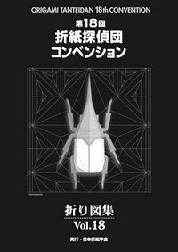 Tanteidan 18th convention book cover
