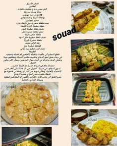 Diet Recipes, Chicken Recipes, Cooking Recipes, Healthy Recipes, Cooking Cream, Cookout Food, Food Preparation, Food Hacks, Food Dishes