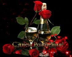 Красивая открытка с днем рождения женщине - Красивые картинки анимации Happy Birthday Wishes Cards, Gifs, Beautiful Roses, Alcoholic Drinks, Google, Cute Love Pictures, Happy B Day, Flowers, Birthday
