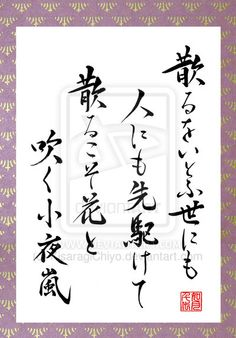 """Mishima's Death Poem 散るをいとふ 世にも人にも先がける 散るこそ花と 咲く小夜嵐 """"A small night storm blows / saying """"falling is the essence of the flower"""" / preceding those who hesitate"""" by Yukio MISHIMA (Japanese author:1925~1970)"""