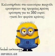 Funny Greek Quotes, Greek Memes, Funny Quotes, Minions, Kai, Photo Wallpaper, I Laughed, Jokes, Humor