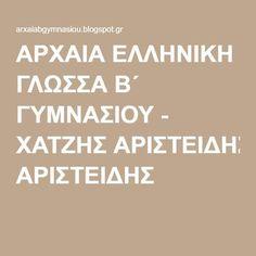 ΑΡΧΑΙΑ ΕΛΛΗΝΙΚΗ ΓΛΩΣΣΑ Β΄ ΓΥΜΝΑΣΙΟΥ - ΧΑΤΖΗΣ ΑΡΙΣΤΕΙΔΗΣ