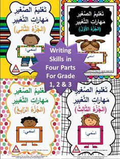 https://www.arabicplayground.com/product/four-parts-teach-child-writing-skills-bundle The FOUR parts to teach the child the writing skills (bundle)