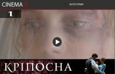 Крепостная (Крiпосна) - 2 Сезон 1 серия смотреть онлайн Cinema, Youtube, Movies, Youtubers, Movie Theater, Youtube Movies