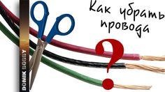Как убрать провода