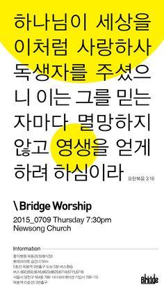 브릿지워십 SNS포스터 Bridge Worship SNS Poster