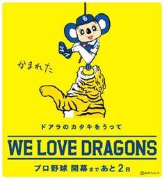 ドアラ「たべられた」 日替わりで悲惨な目に合うプロ野球開幕カウントダウン広告がシュール