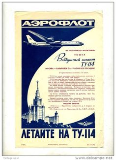 Aeroflot TU 114 Promotional advertising Vintage 1961 year Moscow Khabarovsk 9 clock