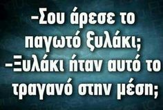 Funny Greek Quotes, Sarcastic Quotes, Try Not To Laugh, Simple Words, Just Kidding, Funny Moments, Funny Photos, Puns, Laughter
