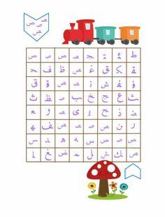 Arabic Lessons, Arabic Alphabet, Kindergarten Class, Preschool Printables, Arabic Language, Learning Arabic, Bingo Cards, Kids Education, Teaching Kids