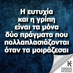 Η ευτυχία και η γρίπη είναι τα μόνα δύο πράγματα που πολλαπλασιάζονται, όταν τα μοιράζεσαι Greek Quotes, Psychiatry, Live Your Life, Professional Development, Psychology, Funny Quotes, Happiness, Sayings, Reading