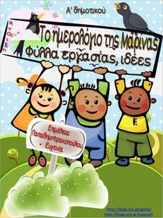 Το ημερολόγιο της Μαρίνας. Φύλλα εργασίας, ιδέες και εποπτικό υλικό γ… Special Education, Language, Learning, Kids, School Stuff, Classroom Ideas, Greek, Jelly Beans, Toddlers