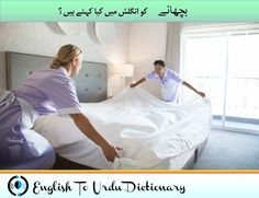 View top-quality stock photos of Chambermaids Making Bed In Hotel Room. Find premium, high-resolution stock photography at Getty Images. English To Urdu Dictionary, Bean Bag Chair, Tips, Room, Traveling, Forget, Furniture, Things To Sell, Cleaning