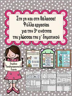 Στη γη και στη θάλασσα / Φύλλα εργασίας για την 3η ενότητα της γλώσσα… School Border, Greek Language, Special Education Teacher, Clip Art, Greek, Pictures