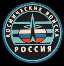 soviet space patches | Science Centers Collection of Russian Space Patches