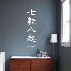 七転八起 A man's walking is 8 succession of 7 falls.Wall Decal Sticker Vinyl Mural Japanese Words by WallDecalSticker