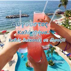 Καλώς Ήρθες Αύγουστε Καλό Μήνα Αύγουστος - Giortazo.gr New Month Greetings, Good Morning, Buen Dia, Bonjour, Good Morning Wishes