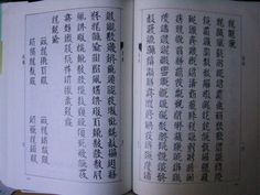Tangut Script for the extinct Tangut language. Looks like Chinese, but isn't. It is rather more unnecessarily complicated than Chinese, in fact.  Did you know that they're trying to encode this character system in Unicode?