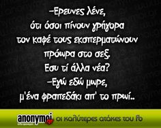 [​IMG] Life In Greek, Funny Greek Quotes, Jokes Quotes, Great Words, True Words, Just For Laughs, Funny Images, Laugh Out Loud, Life Lessons