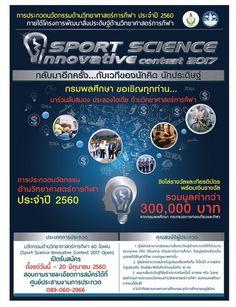 การประกวดนวัตกรรมด้านวิทยาศาสตร์การกีฬา ประจำปี 2560 - http://www.prbuffet.com/%e0%b8%81%e0%b8%b2%e0%b8%a3%e0%b8%9b%e0%b8%a3%e0%b8%b0%e0%b8%81%e0%b8%a7%e0%b8%94%e0%b8%99%e0%b8%a7%e0%b8%b1%e0%b8%95%e0%b8%81%e0%b8%a3%e0%b8%a3%e0%b8%a1%e0%b8%94%e0%b9%89%e0%b8%b2%e0%b8%99%e0%b8%a7