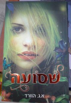 Hebrew version of 'Splintered' by A.G. Howard
