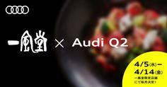一風堂xAudi Q2 コラボメニュー「IPPUDO Q2」。4/5〜4/14 一風堂限定店舗にて販売決定。