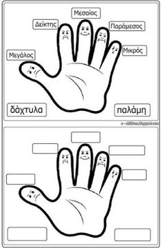 School Lessons, Lessons For Kids, Learn Greek, Greek Quotes, Greek Sayings, Greek Alphabet, Greek Language, Greek Culture, Language Lessons