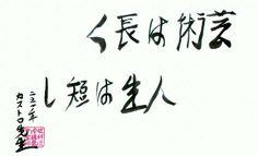 "Time spent learning a craft should be thought of as an investment for the future. GEIJUTSU WA NAGAKU JINSEI WA MIJIKASHI ""Art is long, human life is short. Japanese Sayings, Nihon, Life Is Short, Investing, Thoughts, Future, Learning, Craft, Future Tense"