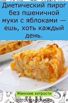 Healthy Breakfast Recipes, Vegetarian Recipes, Good Food, Yummy Food, Russian Recipes, Fitness Workouts, No Cook Meals, Food Photo, I Foods