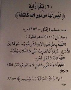 Quran Quotes Inspirational, Quran Quotes Love, Ali Quotes, Islamic Love Quotes, Beautiful Quran Quotes, Religious Quotes, Words Quotes, Islam Beliefs, Islam Hadith