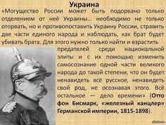 """Когда """"укрАинцы"""" стало национальностью, тогда давно уже было всё подорвано. Чего предупреждать о том, что одна часть народа будет противопоставлять себя другой, если это уже состоялось? Если """"украинцы и русские один народ"""", то как он называется? Кому понадобилось руськое делать укрАинским, а потом украИнским? Тому, что """"разделяет и властвует"""". Оно же сделало русское белорусским, а русских - белорусами. Если """"одна часть великого народа"""" отреклась, переименовалась, вторая часть великого народа…"""