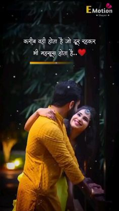 Best Lyrics Quotes, Best Love Lyrics, Cute Song Lyrics, True Love Images, Beautiful Love Images, Love Letters Image, Hindi Old Songs, Happy Birthday Best Friend Quotes, Friendship Quotes Images